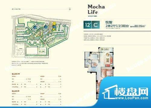 摩卡小镇3 面积:0.00m平米