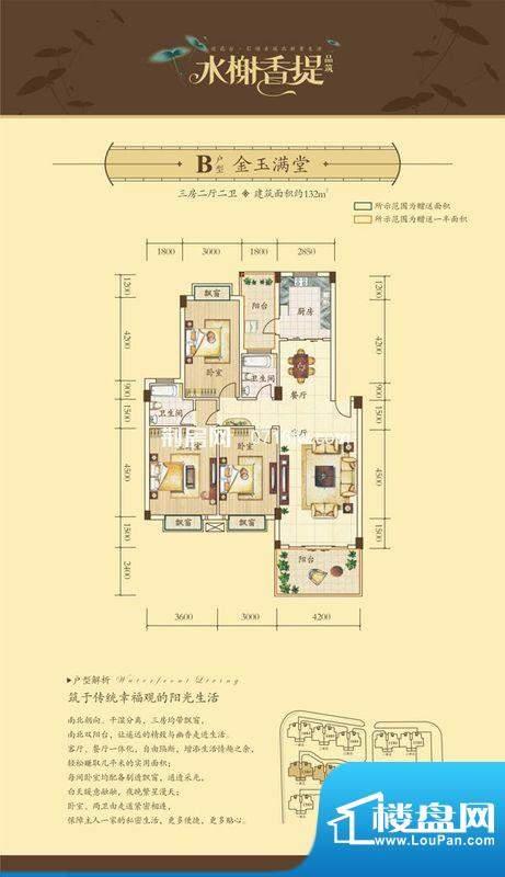 水榭香堤2 面积:0.00m平米