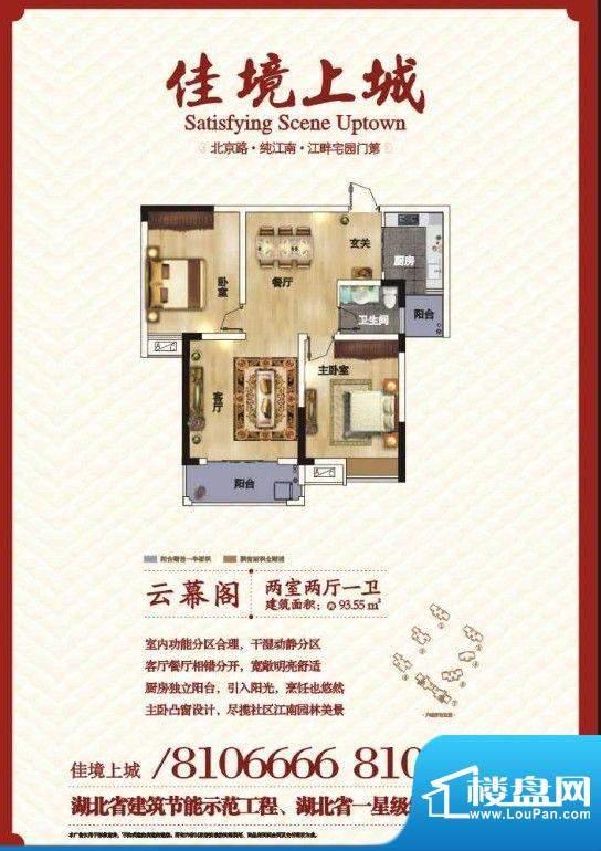 2.佳境上城 两室两厅面积:0.00m平米