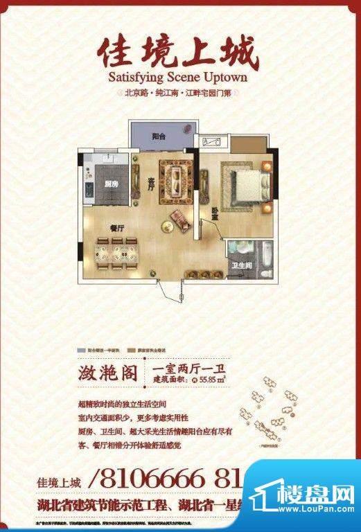4.佳境上城 一室两厅面积:0.00m平米