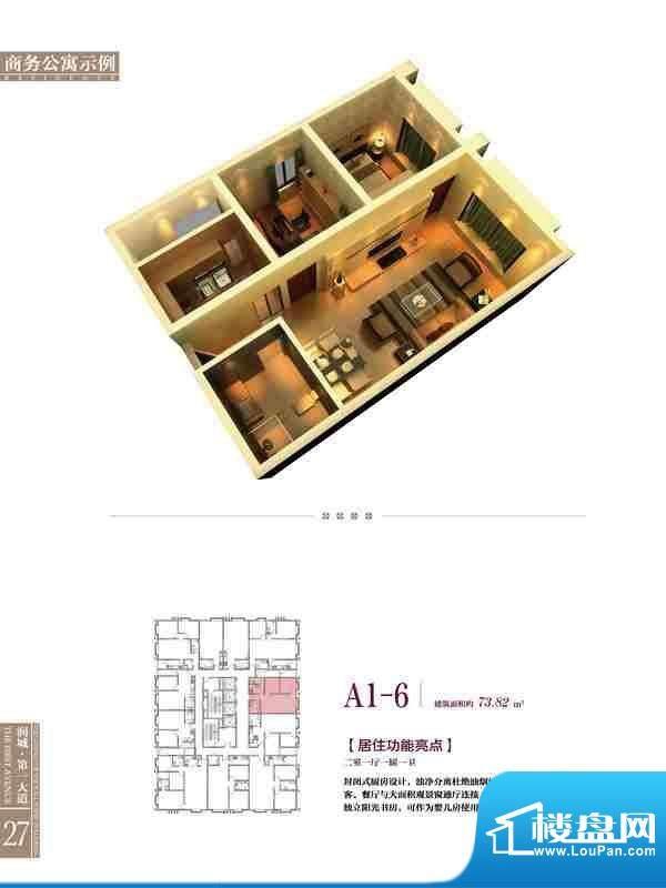润城户型图A1-6户型