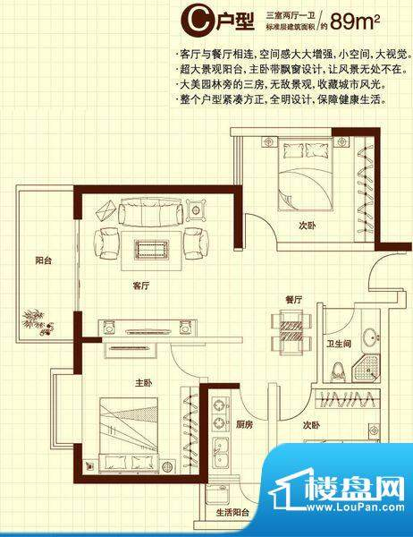 润城 3室 户型图面积:90.00平米