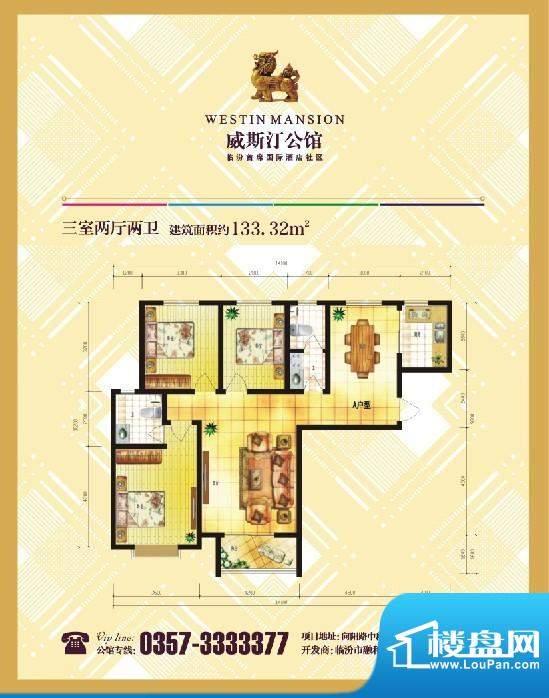 威斯汀公馆舒适型三面积:133.32m平米