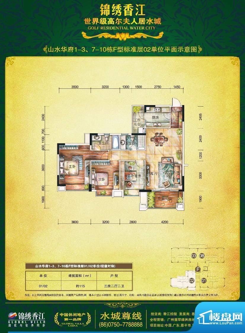 锦绣香江F标02户型图面积:115.00m平米