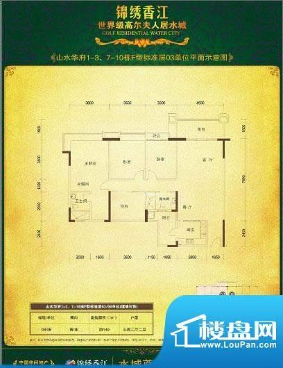 锦绣香江户型图 面积:0.00m平米