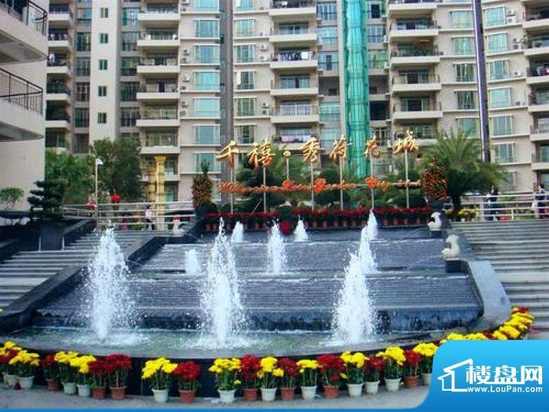 千禧·秀荷花城入口喷水池外景(2011-7