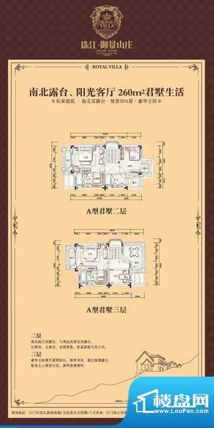 珠江御景山庄A型君墅面积:260.00m平米