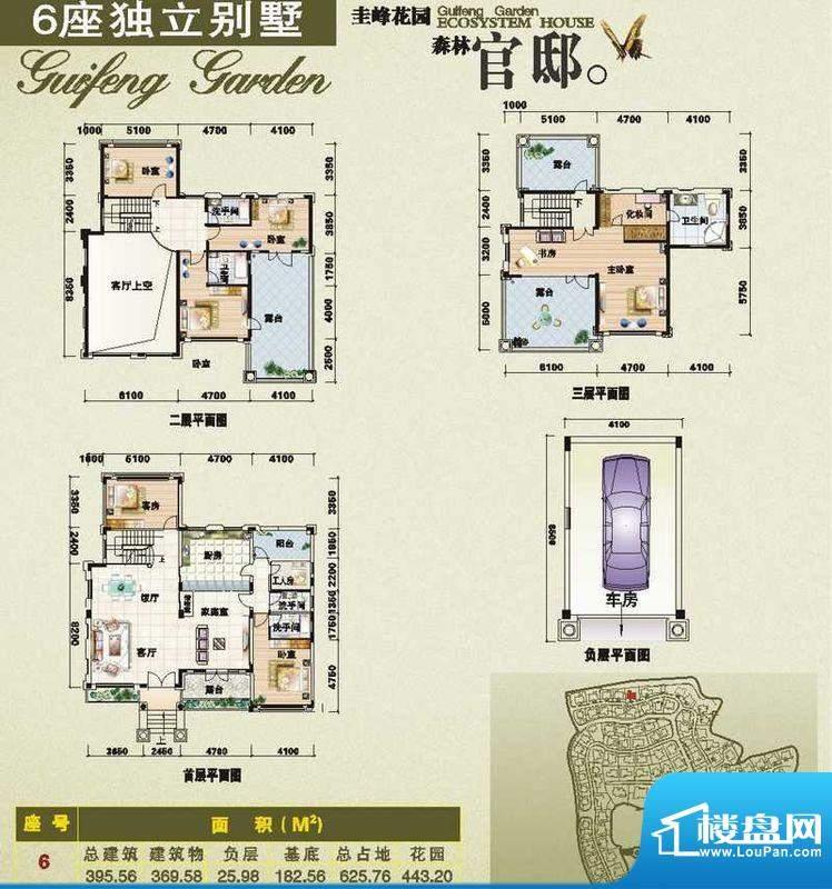 圭峰花园6座独立别墅面积:395.56m平米