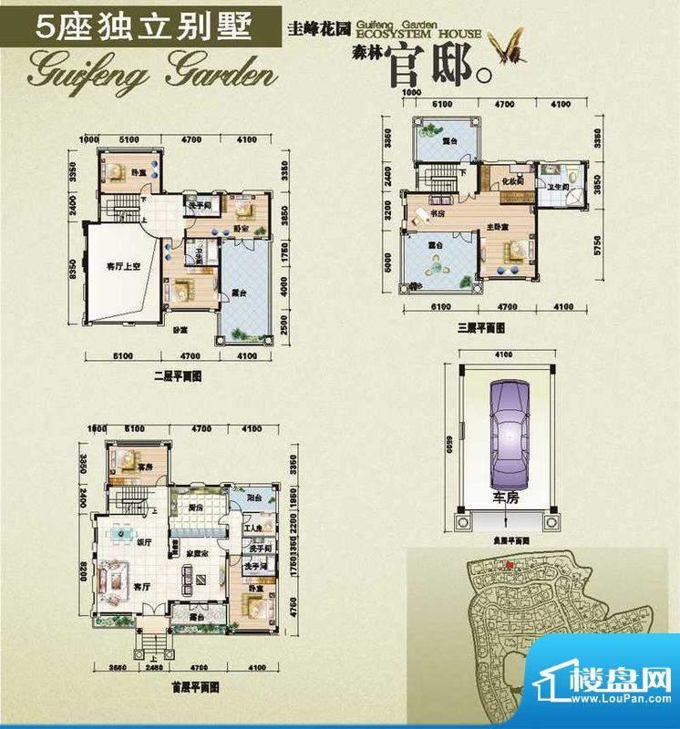 圭峰花园5座独立别墅面积:395.56m平米
