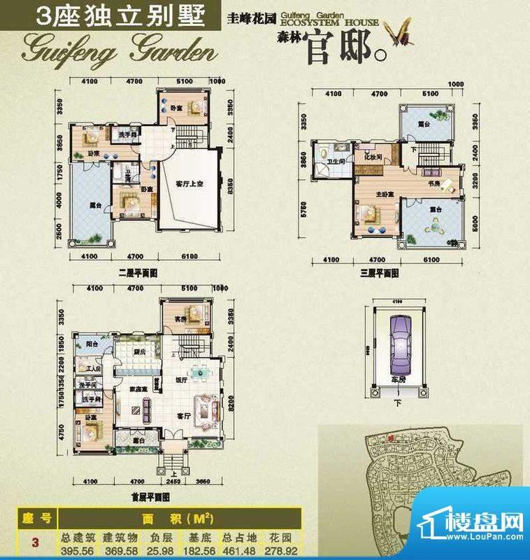 圭峰花园3座独立别墅面积:395.56m平米