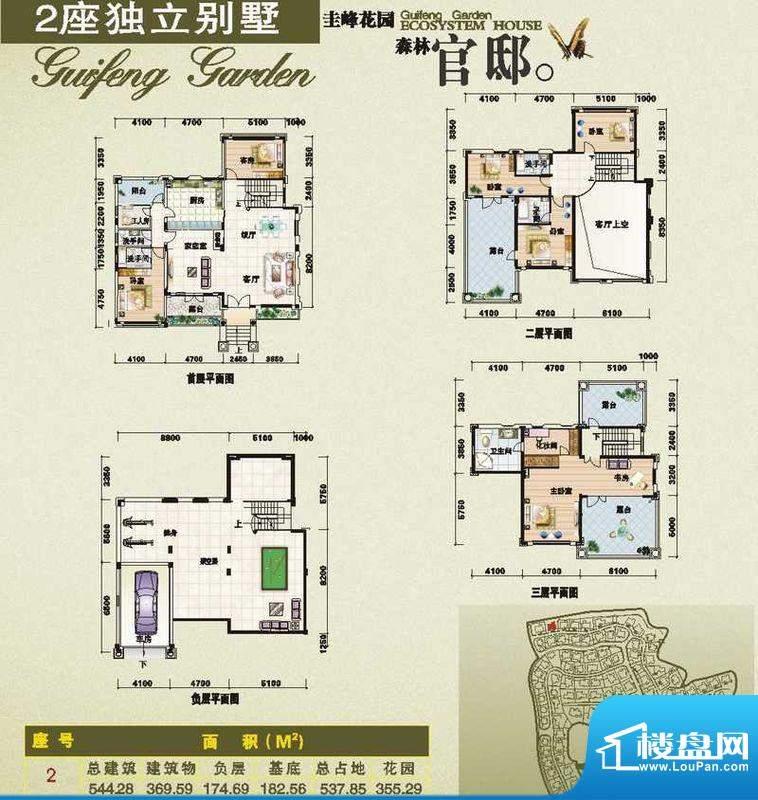 圭峰花园2座独立别墅面积:544.28m平米