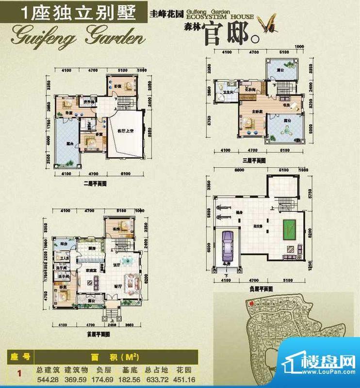圭峰花园1座独立别墅面积:544.28m平米