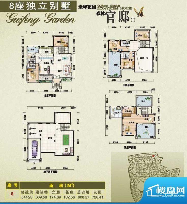 圭峰花园8座独立别墅面积:544.28m平米