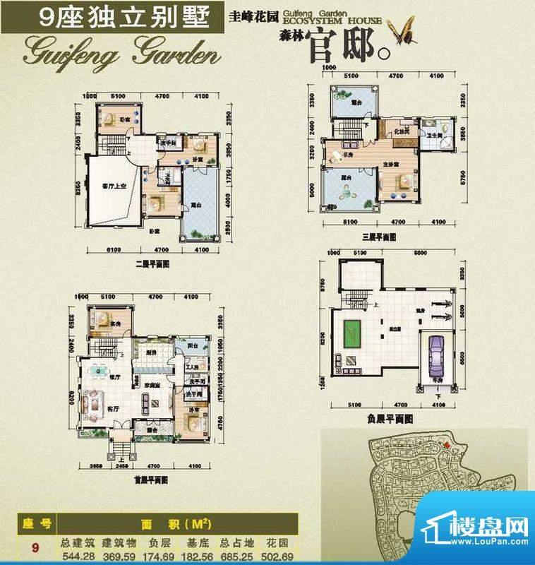 圭峰花园9座独立别墅面积:544.28m平米