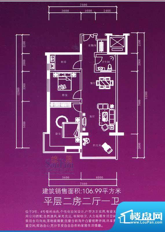 兰雅亲河湾户型图3#、4#楼南向面积:106.99平米
