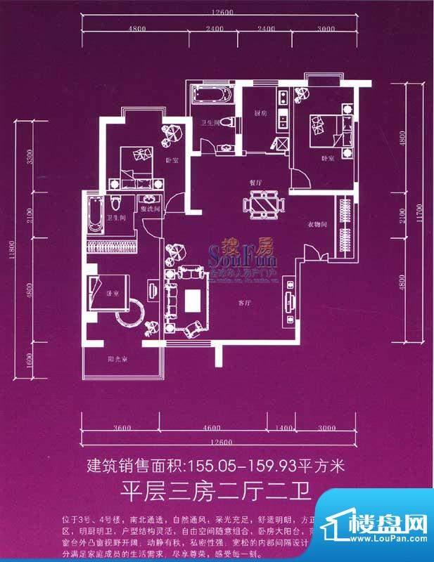 兰雅亲河湾户型图3#、4#楼 3室面积:155.05平米