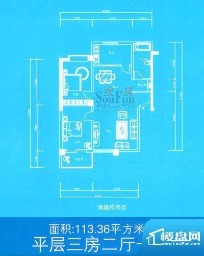 兰雅亲河湾户型图情趣悠然E型 面积:113.36平米