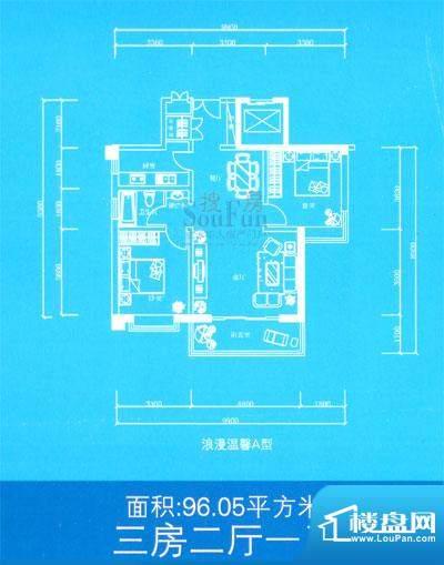 兰雅亲河湾户型图浪漫温馨A型 面积:96.05平米