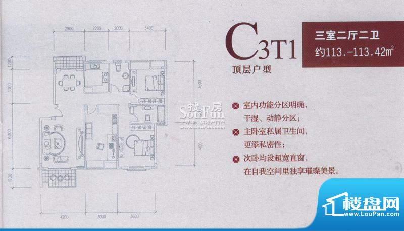 中兴和园户型图C3T1 3房2厅2卫面积:113.00平米