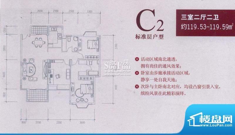 中兴和园户型图C2 3房2厅2卫1厨面积:119.53平米