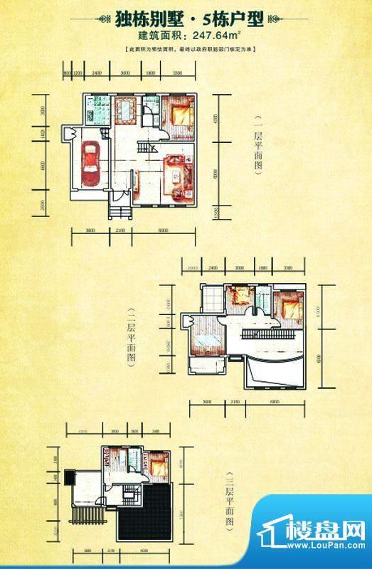 京都世纪城独栋别墅面积:247.64m平米