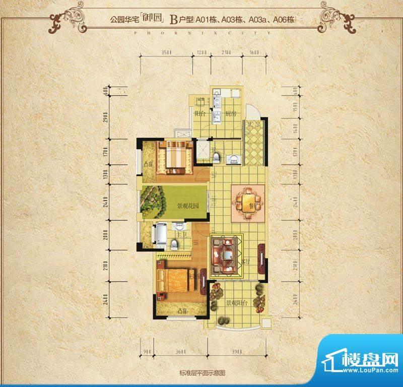 邦盛凤凰城B户型 2室面积:105.56m平米