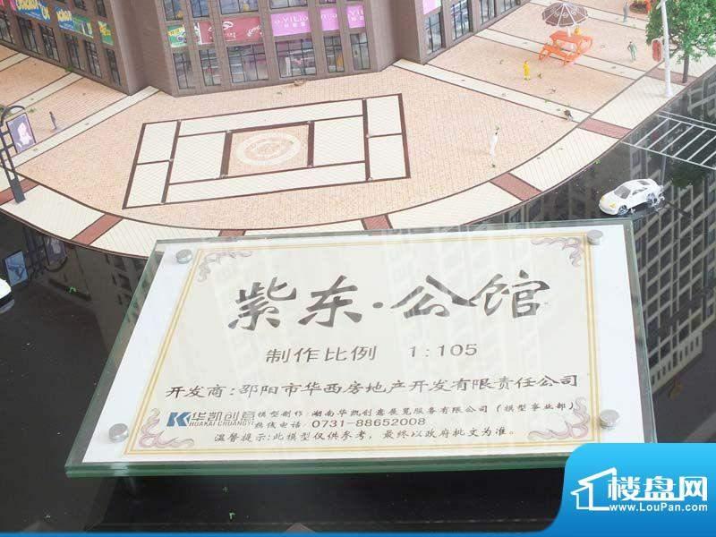 紫东公馆沙盘比列(2012-7-13)