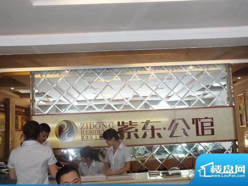 紫东公馆前台(2012-7-13)