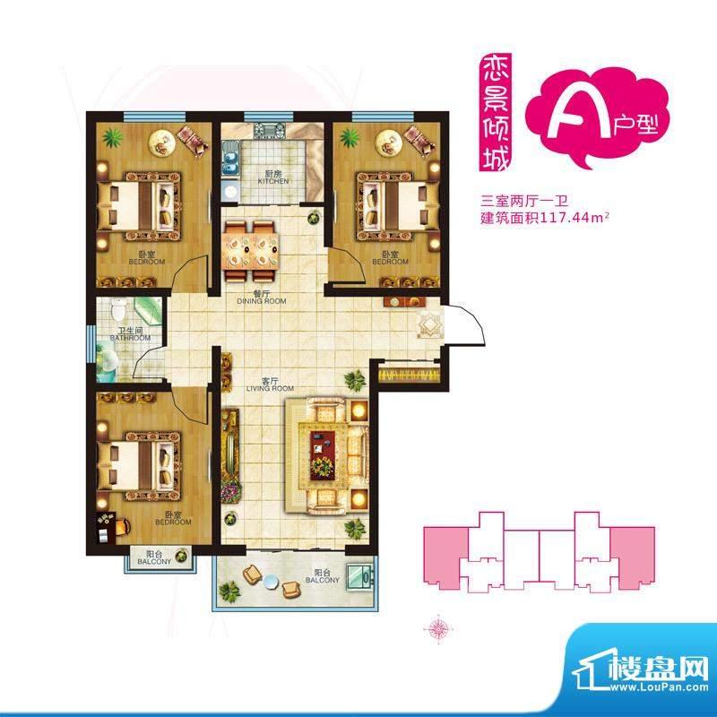 何东比邻居户型图3号楼恋景倾城面积:117.44平米