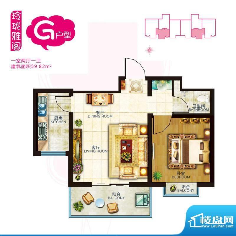 何东比邻居户型图3号楼玲珑雅阁面积:59.82平米