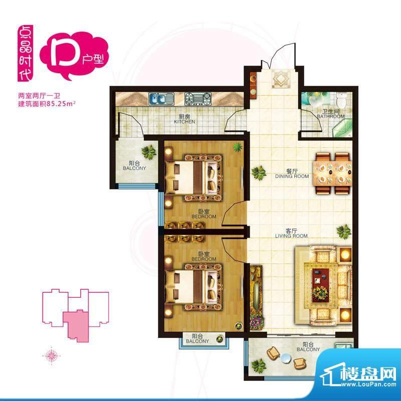 何东比邻居户型图5号楼点晶时代面积:85.25平米