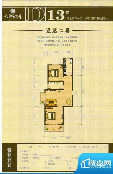 天洲沁园 2室 户型图面积:94.83平米