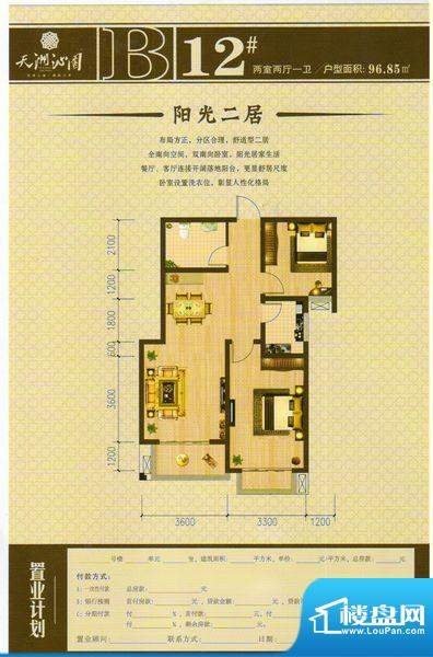 天洲沁园 2室 户型图面积:96.85平米
