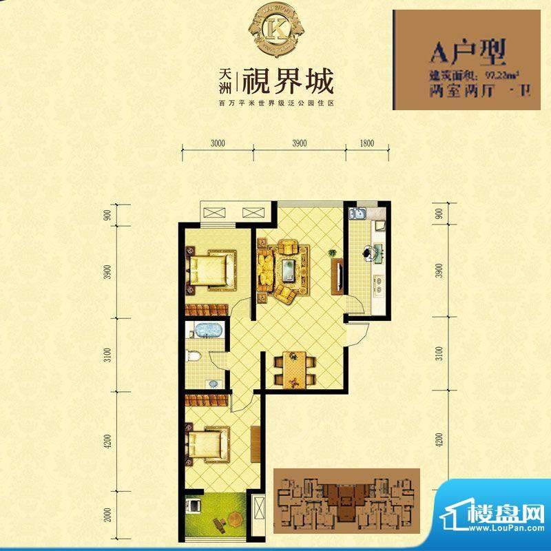 天洲视界城户型图A户型 2室2厅面积:97.22平米