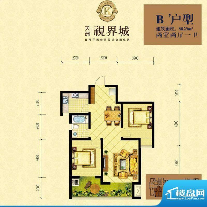 天洲视界城户型图B'户型 2室2面积:88.23平米