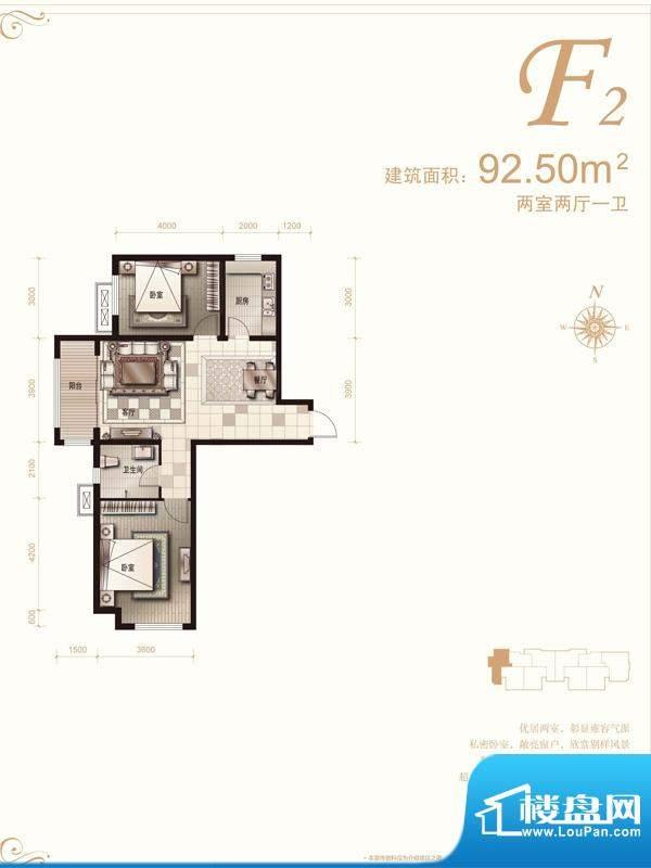 汇君城户型图13#F2户型 2室2厅面积:92.50平米