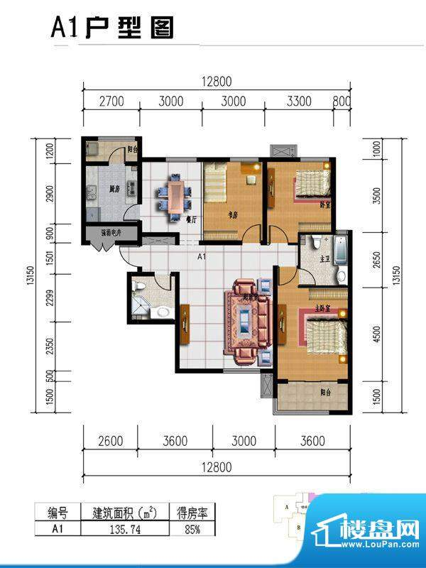 星湖国际花园户型图A1户型 3室面积:135.74平米