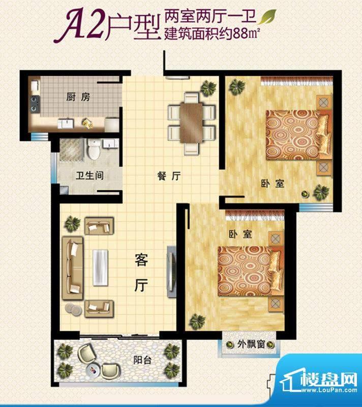 阳光里户型图A2户型 2室2厅1卫面积:88.00平米