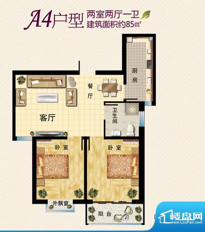 阳光里户型图A4户型 2室2厅1卫面积:85.00平米
