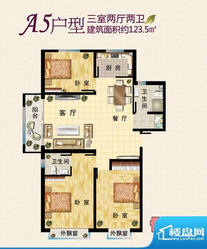阳光里户型图A5户型 3室2厅2卫面积:123.50平米