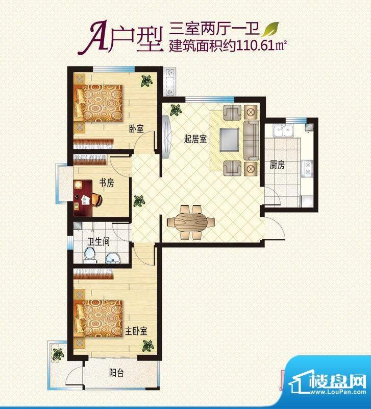 阳光里户型图A户型 3室2厅1卫1面积:110.61平米