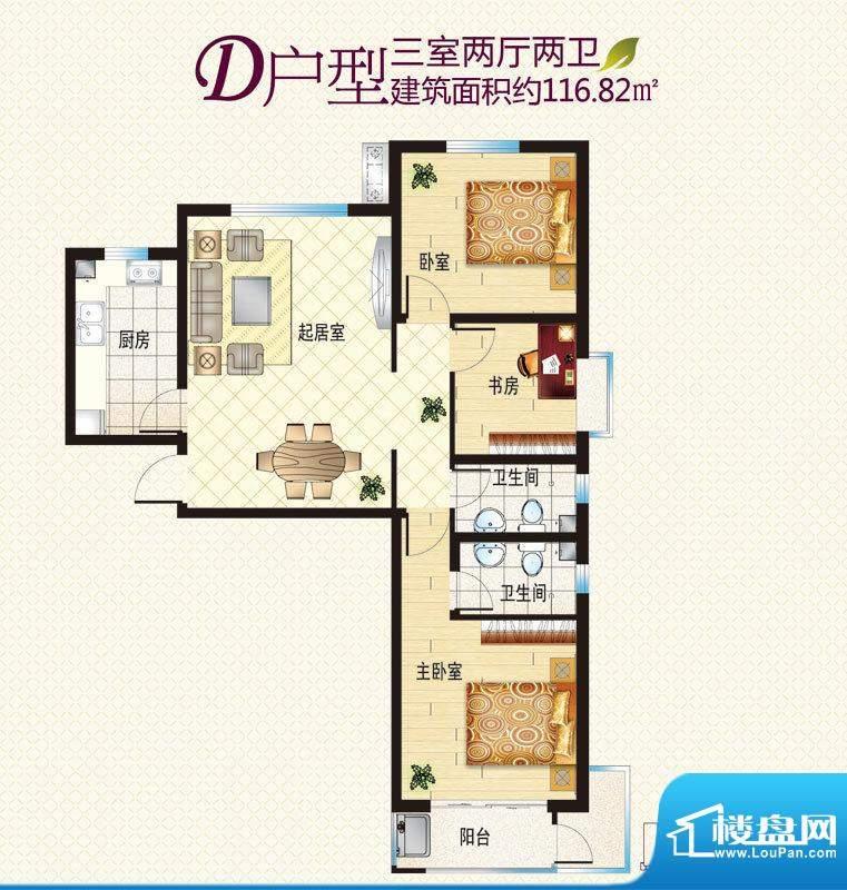 阳光里户型图D户型 3室2厅2卫面积:116.82平米