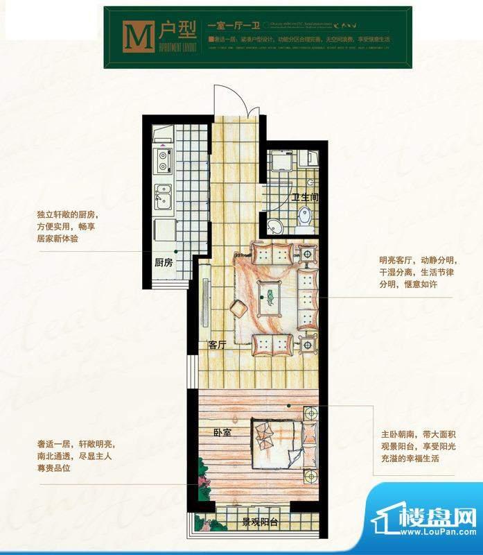 奥北公元户型图M户型 1室1厅1卫面积:48.00平米