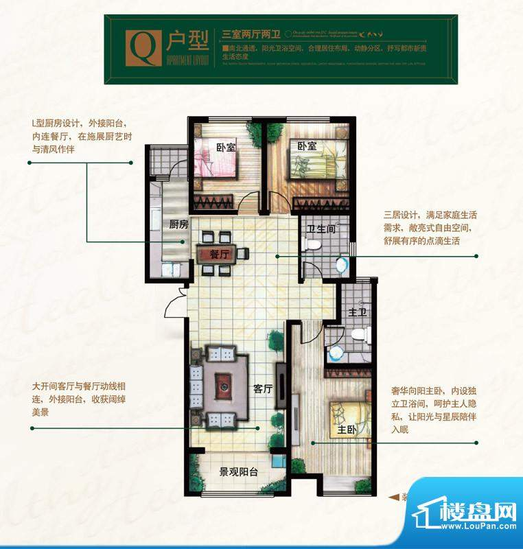 奥北公元户型图Q户型 3室2厅2卫面积:139.23平米