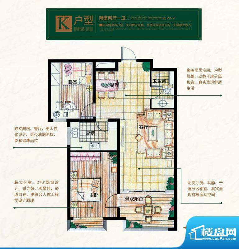 奥北公元户型图K户型 2室2厅1卫面积:92.84平米