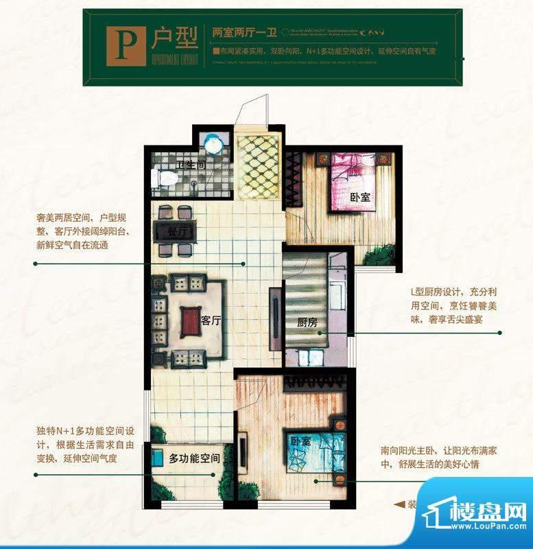 奥北公元户型图P户型 2室2厅1卫面积:80.76平米