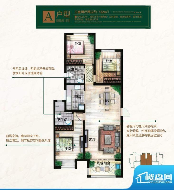 奥北公元户型图A户型 3室2厅2卫面积:132.00平米