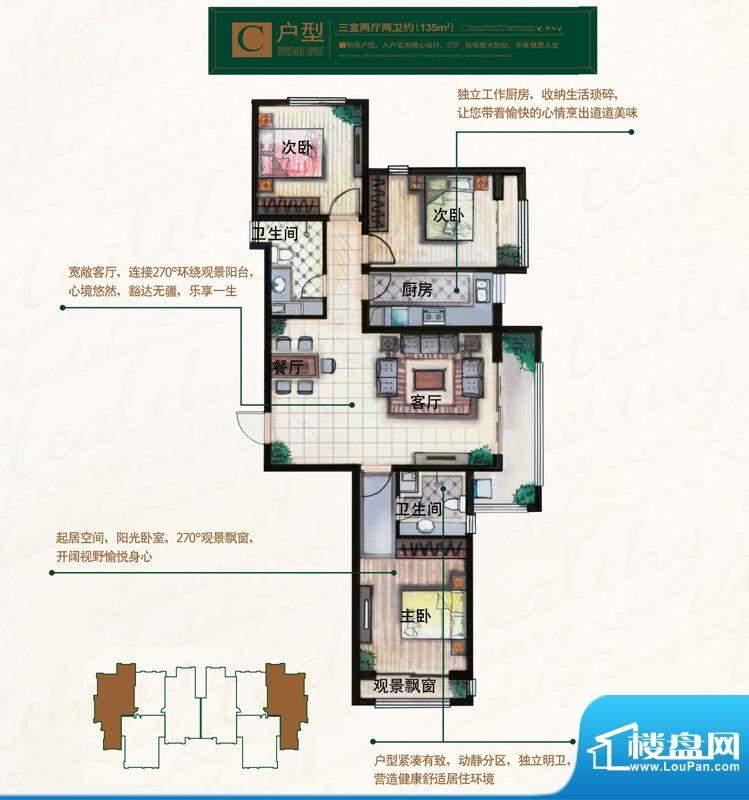 奥北公元户型图C户型 3室2厅2卫面积:135.00平米