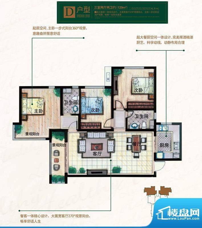 奥北公元户型图D户型 3室2厅2卫面积:129.00平米