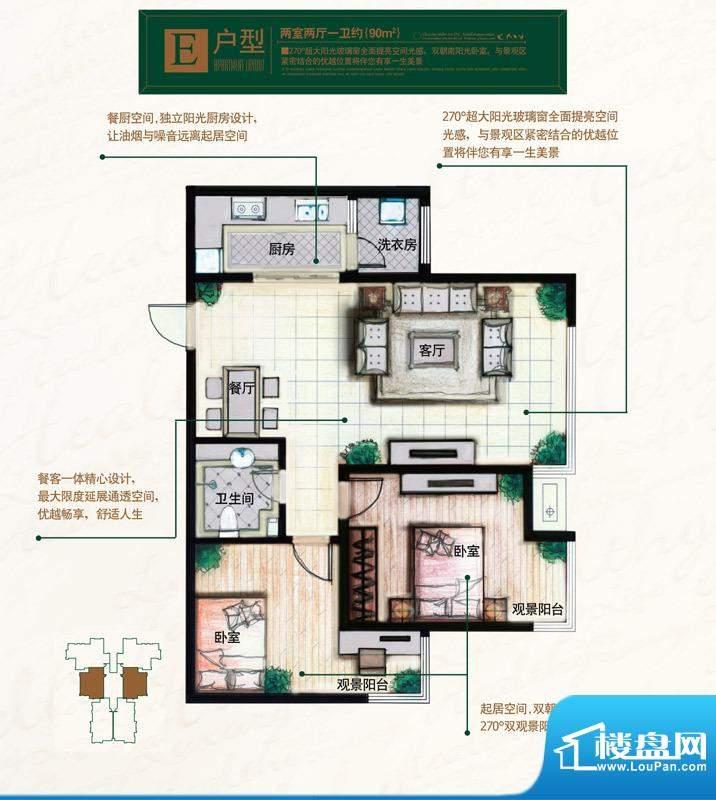 奥北公元户型图E户型 2室2厅1卫面积:90.00平米